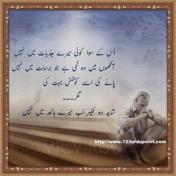 Urdu Poetry | Urdu Novels | Sad Urdu Poetry | Romantic UrduPoetry