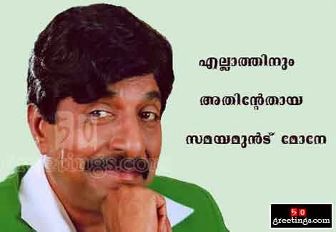 Funny Quotes On Love In Malayalam : Facebook Malayalam Comment Images: Latest-Malayalam-funny-photos41