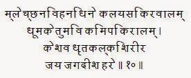 Sri Dasavatar Stotra - Verse 10