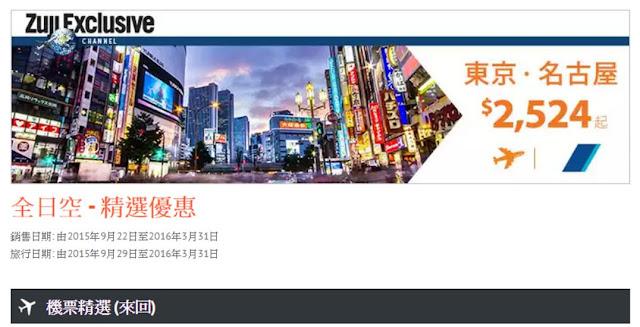 ANA 全日空「2人同行」優惠,香港往返 東京 / 大阪 / 名古屋 $2,524起,明年3月前出發。