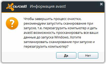 предложение произвести очистку дисков компьютера антивирусом avast!