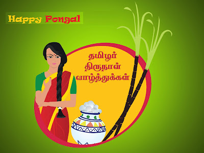 Surya Pongal 2016 SMS Messages Wishes Quotes Greetings Collection