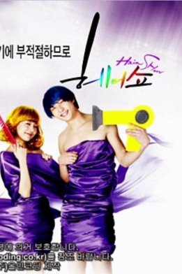 Mái Tóc Thời Trang - Hair Show (2011) - USLT - (04/04)