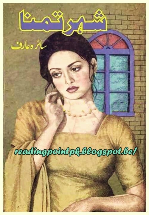 Shehr e Tamanna novel by Saira Arif pdf