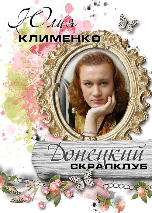 я в ДК Донецкого СкрапКлуба