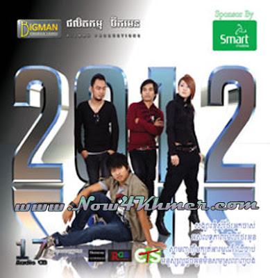 khmer song bigman cd vol 17