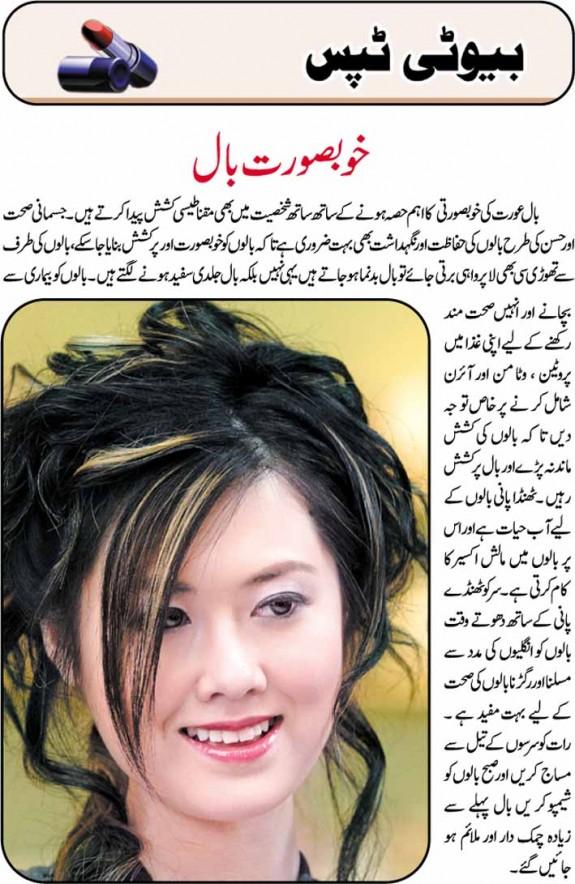 hair long tips in urdubeauty tips in urdu and hindi