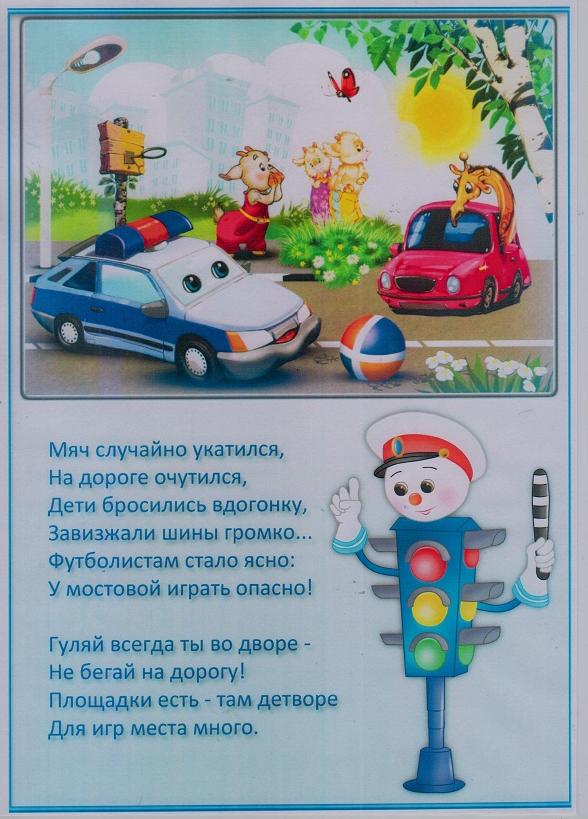 Дорожные правила для детей