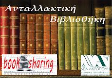 Ανταλλακτικές Βιβλιοθήκες