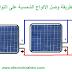 طريقة وصل الالواح الشمسية على التوازي