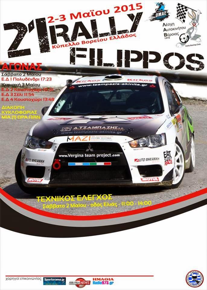 21ο Ράλλυ Φίλιππος