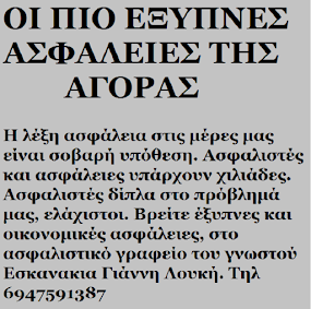 Ασφάλειες Γ. Λουκης