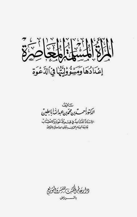 المرأة المسلمة المعاصرة، إعدادها ومسؤوليتها في الدعوة - أحمد أبا بطين