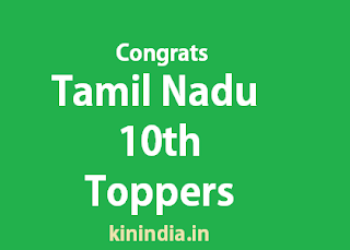 TN 10th toppers 2015