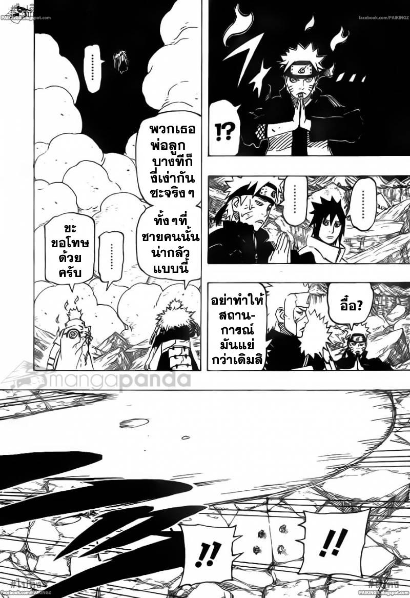 006 Naruto 642   แตกสลาย