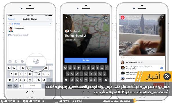 شركة فيس بوك تتيح ميزة البثّ المباشر على شبكتها الاجتماعية لجميع لمستخدمين والبداية كانت لمستخدمي هواتف آيفون