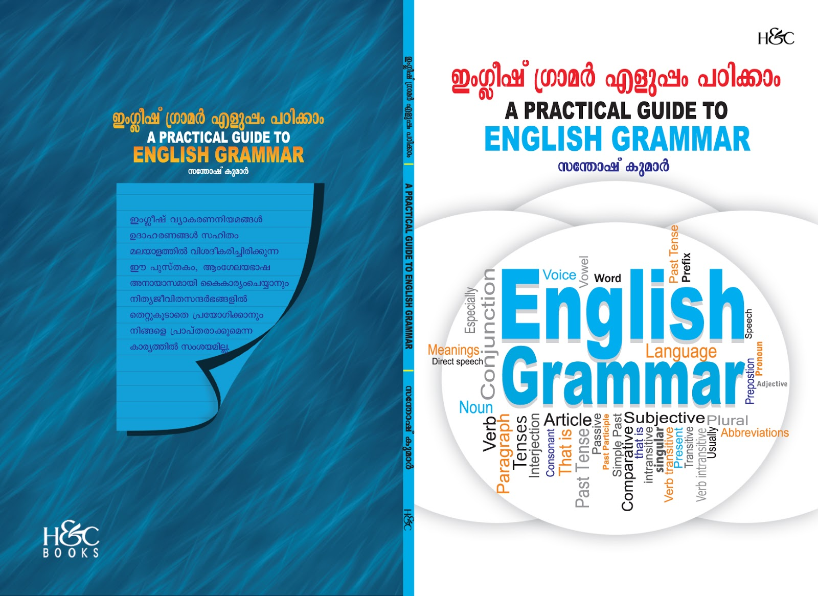 Book Cover Graphism Quiz ~ Lakshya graphics in thrissur july