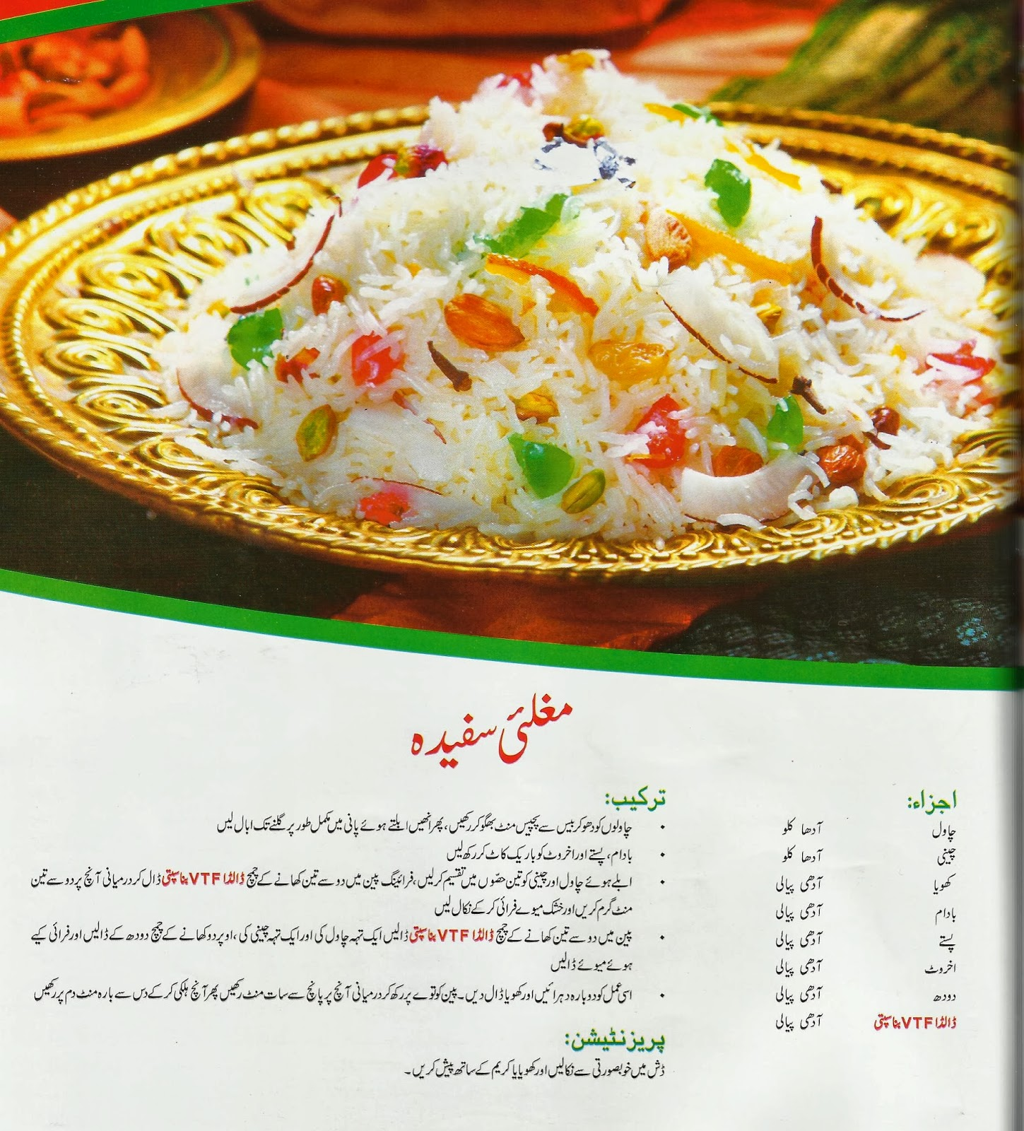 A New Pakistani Cooking Dish Mughlai Safeda Recipe In Urdu And Hindi