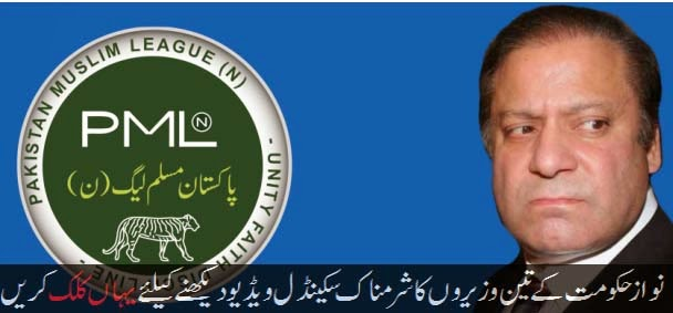 Scandal of Pmln Government