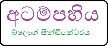 අටම්පහිය