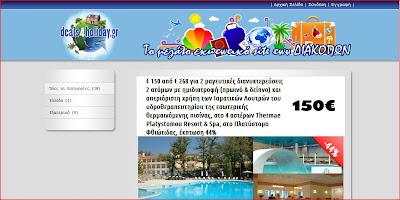 Deals4holiday.gr - Το μεγαλύτερο εκπτωτικό site των διακοπών!