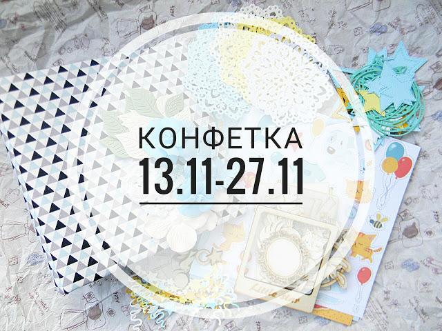 """Конфетка в рамках СП """"Альбом в коробке"""" от Танюши Боевой до 27/11"""