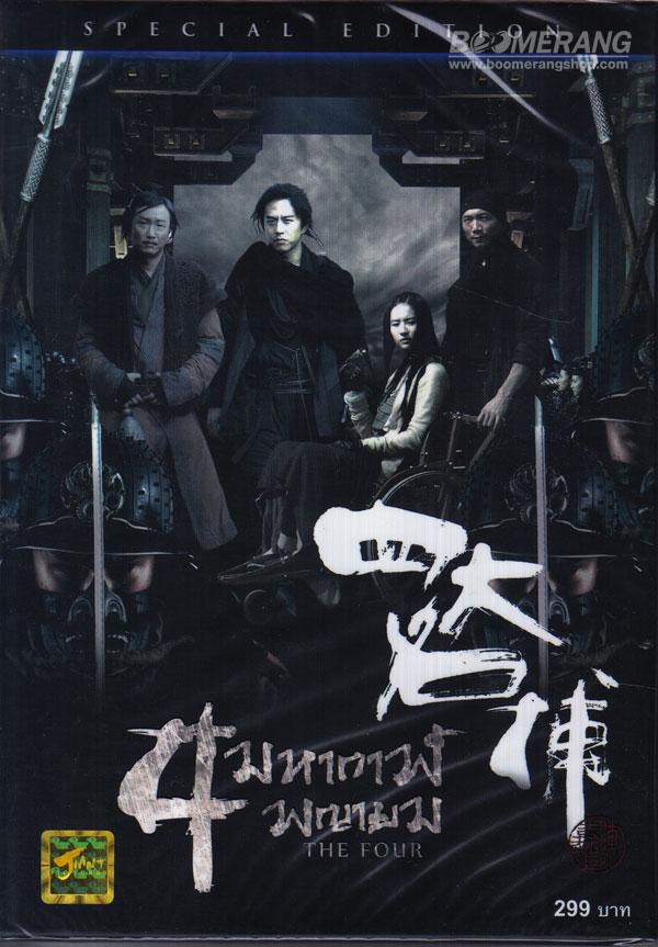 The Four (2012) 4 มหากาฬพญายม [VCD] [Master]-[พากย์ไทย]