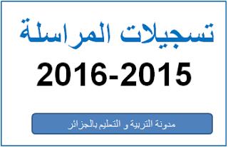 انطلاق تسجيلات الدراسة بالمراسلة ابتداءا من 8 سبتمبر 2015