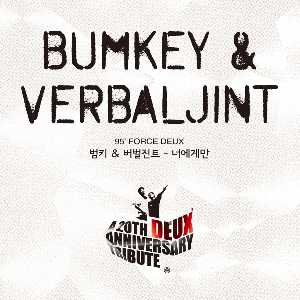 [Single] Bumkey, Verbal Jint – Deux 20th Anniversary Tribute Album Part 6