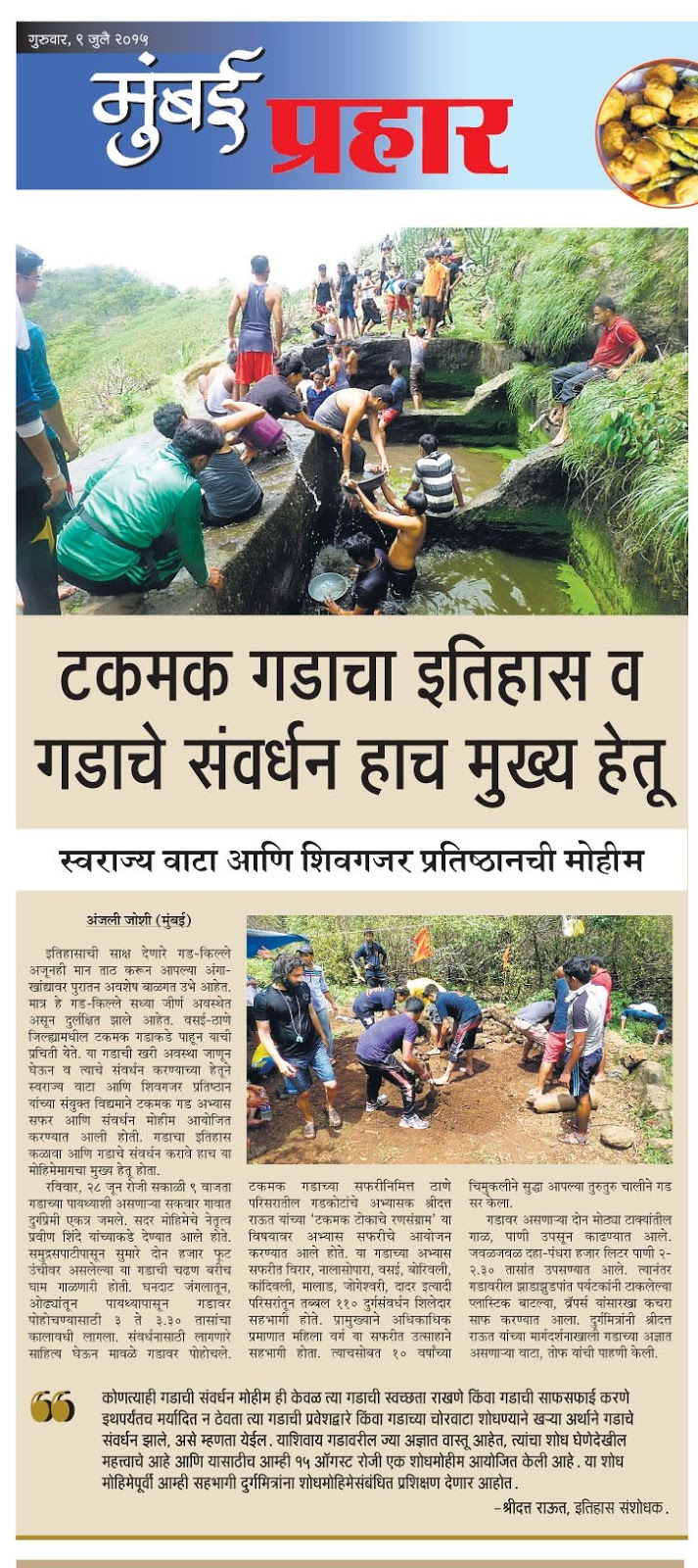 Kille Vasai Mohim Shridatta Raut Press Note June 2015 July 2015 For Conservation Preservation