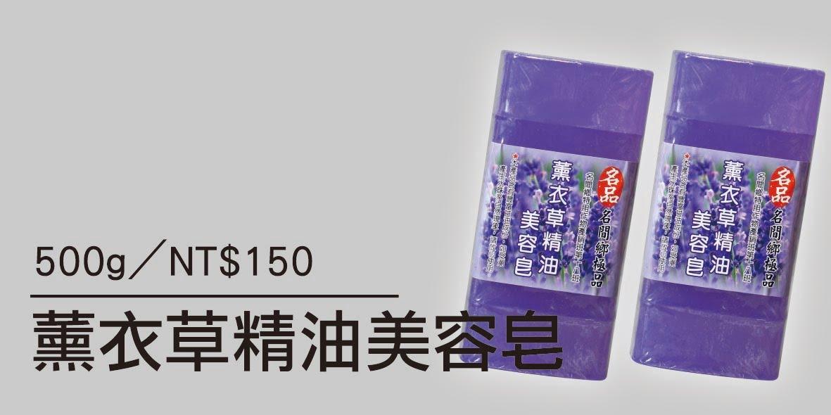 薰衣草精油美容皂-100G/5入