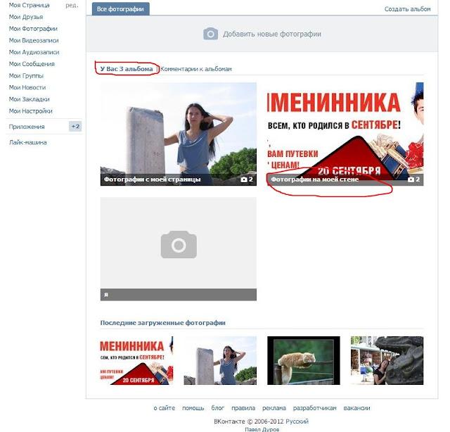 добавить фото в альбом вконтакте