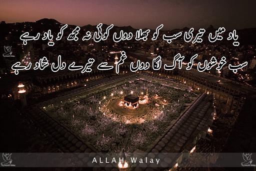 yaad Me Teri Sabko Bhula Don - islamic Design Poetry, islami images