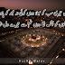 yaad Me Teri Sabko Bhula Doon - islamic Design Poetry, islami Nice images