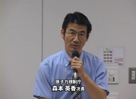 原子力規制庁森本英香次長