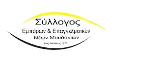 ΕΜΠΟΡΙΚΟΣ ΣΥΛΛΟΓΟΣ ΝΕΩΝ ΜΟΥΔΑΝΙΩΝ