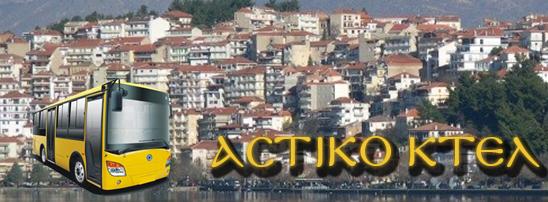 Αστικά ΚΤΕΛ Καστοριάς: Αλλαγές σε στάσεις - δρομολόγια
