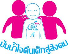 CSR Day ครั้งที่ 4 ปั้นน้ำใจคืนเด็กสู่สังคม