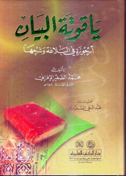ياقوتة البيان: أرجوزة في البلاغة وشرحها - محمد الصغير الإفراني pdf