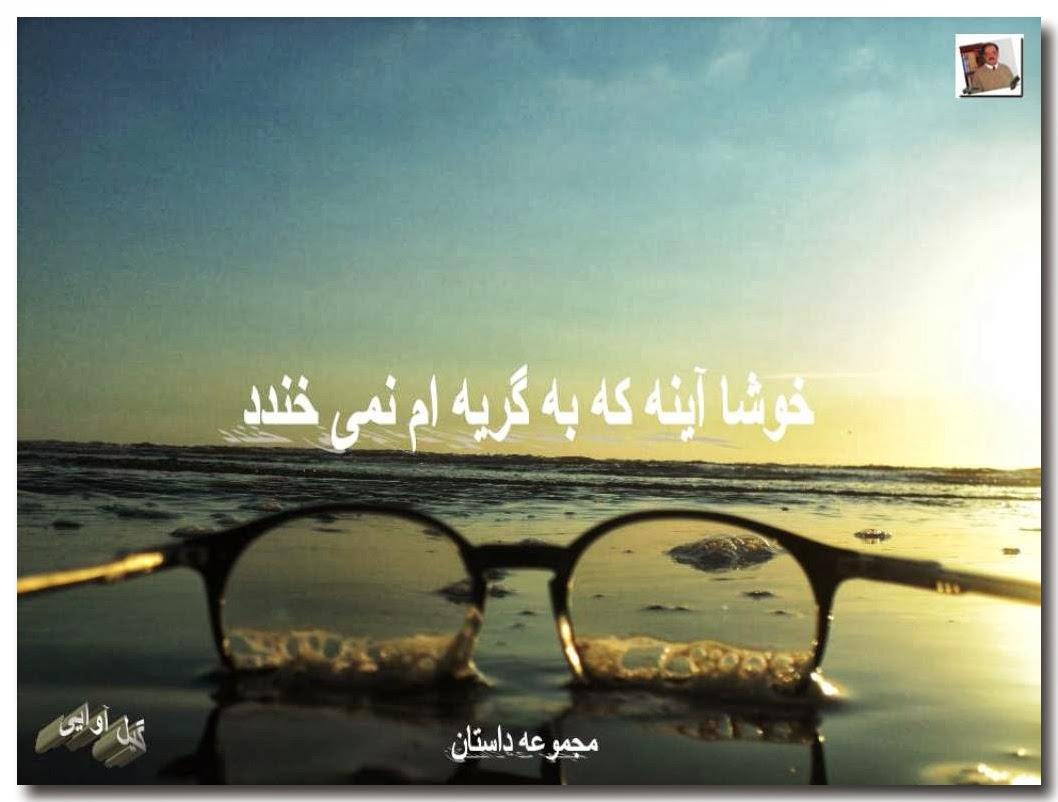 مجموعه 12 داستان فارسی