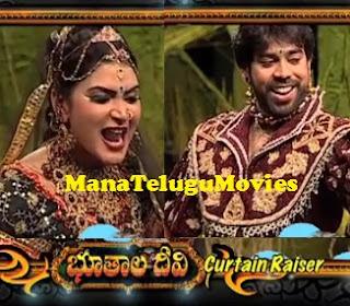 Bhuthala Deevi Show – Curtain Raiser-2