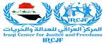 المركز العراقي للعدالة والحريات