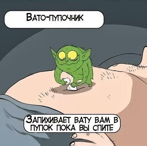 вато-пупочник запихивает вату вам в пупок пока вы спите