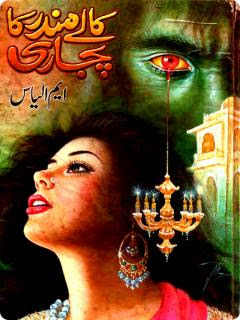 Urdu Novels List