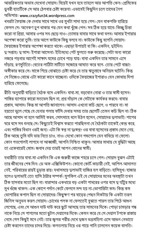 bangla choti golpo story by crazyfun34 for worldwide readers daily