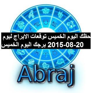حظك اليوم الخميس توقعات الابراج ليوم 20-08-2015 برجك اليوم الخميس