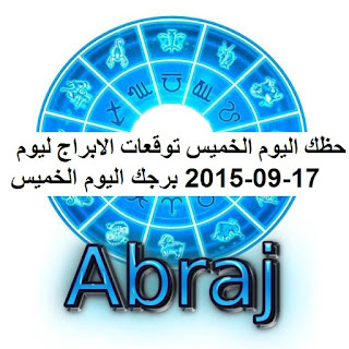 حظك اليوم الخميس توقعات الابراج ليوم 17-09-2015 برجك اليوم الخميس