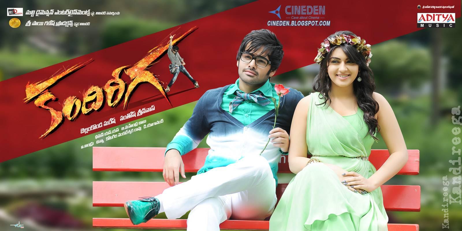 Kandireega (2011) - Telugu Movie Review
