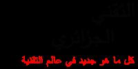 التقني الجزائري