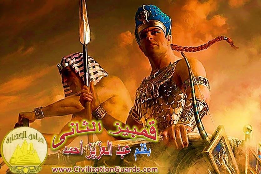 قمبيز الثانى والصدام الفرعونى الفارسى - الجزء الأول